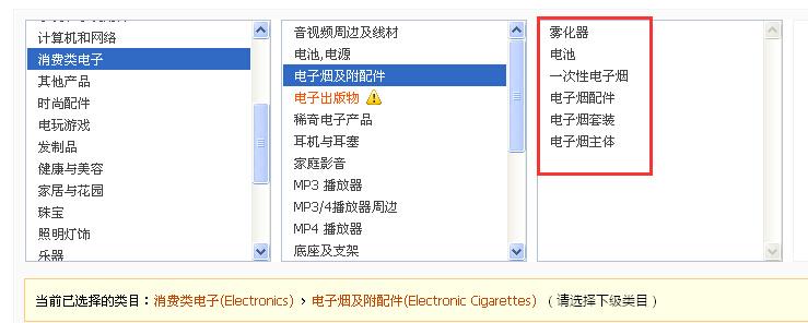 电子烟上传类目