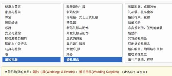 婚礼用品上传类目