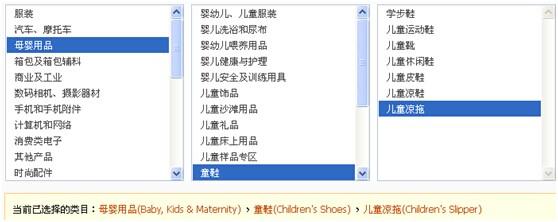 童鞋产品上传类目