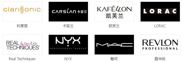 彩妆跨境电商品牌招募