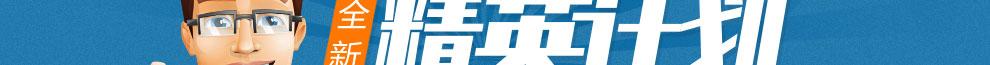 敦煌网精英计划活动-敦煌网外贸平台