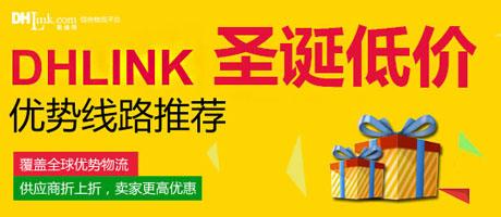 DHLink优势线路推荐