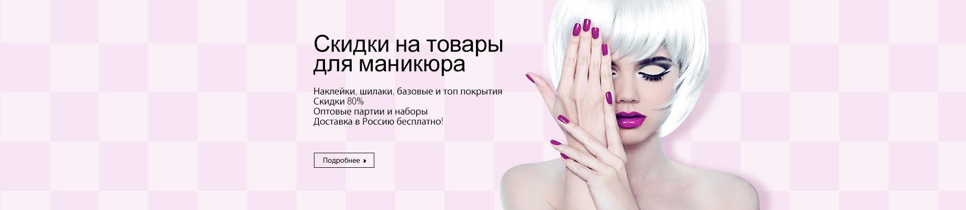 Товары для красоты в интернет-магазине