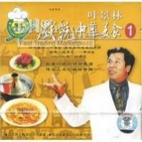Wholesale Deceptive Talk on Chinese Food I box packing VCD China Region ALL min