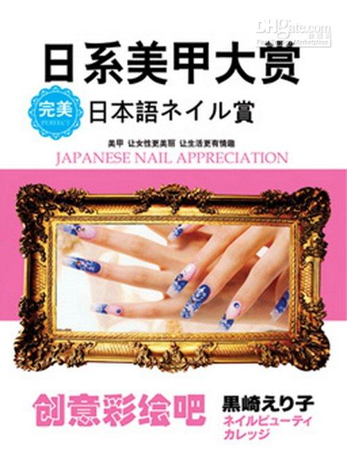 Nail Art Magazines art title - titles Nail Art Book with Pro Japanese Styles Designed Nail book NA002
