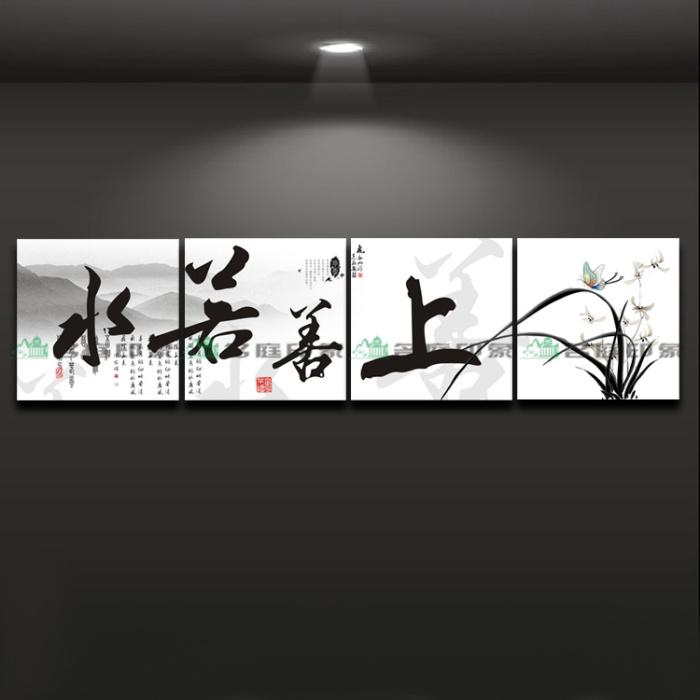 "4 Panel Chinese Calligraphy Painting ""The best virtue is like water's"" Oil Canvas Printing Picture Home Office Wall Decoration"