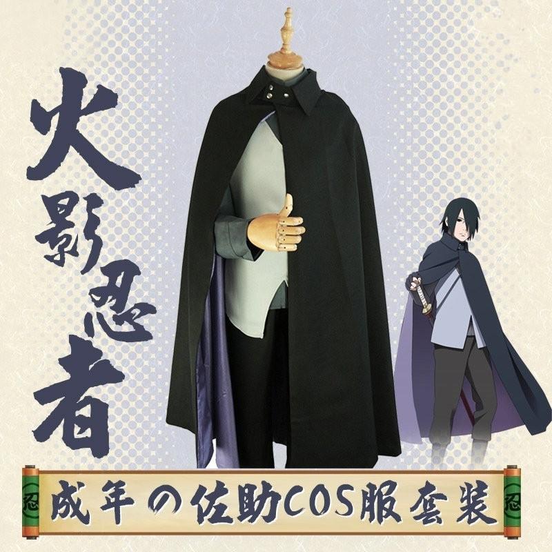 Japan Anime Naruto Hokage Sasuke Uchiha Cosplay del kimono a maniche lunghe del capo del mantello uniforme Full Set (Asian Size)