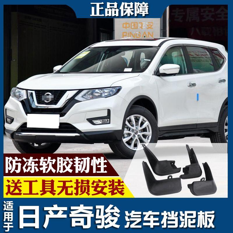 Для Nissan X-Trail 2019 Автомобильные брызговики брызговики Fender Mudguard Splasher Mudapron Передняя Задняя Полный Комплект 4 Шт.