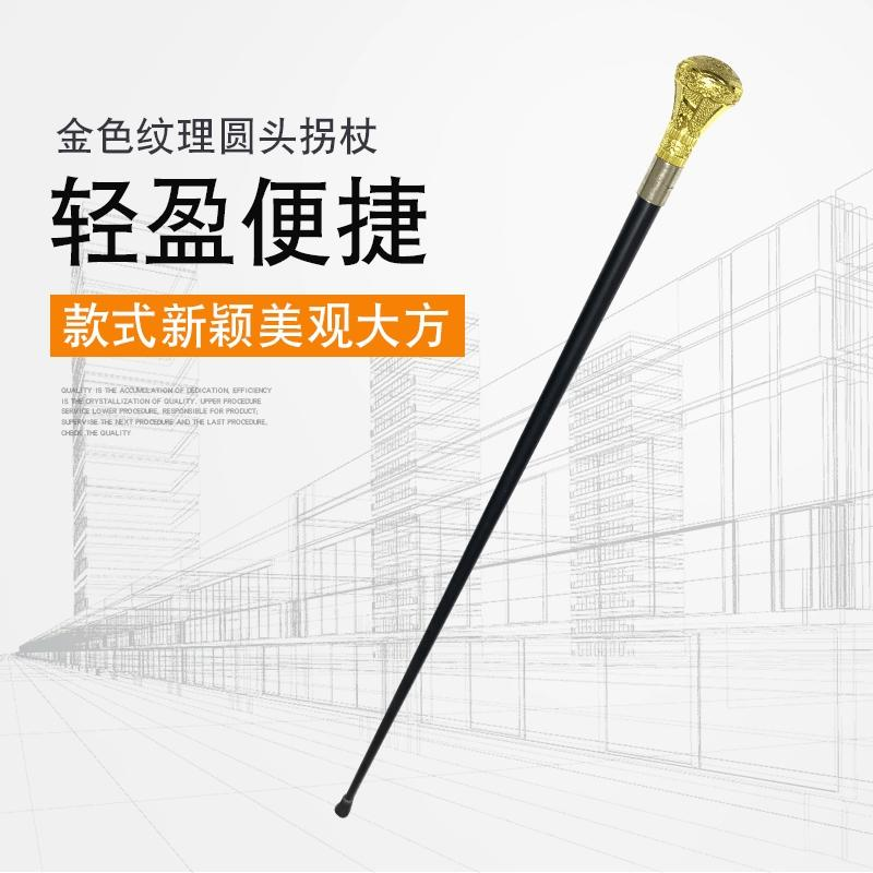 Crutches Wand Film And Television Props Craft Gift Gold Texture round-Toe Gentleman Rod Civilization Rod Sit Up Benches