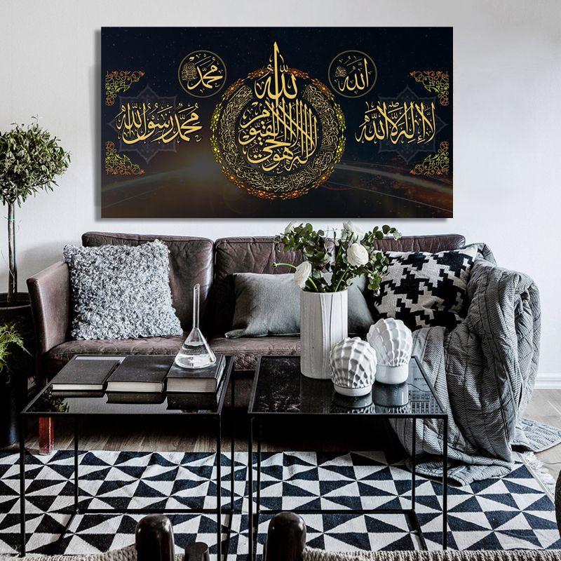Art moderne Affiches et copies d'art de mur peinture sur toile Photos calligraphie islamique musulman Living Room Home Decor No Frame