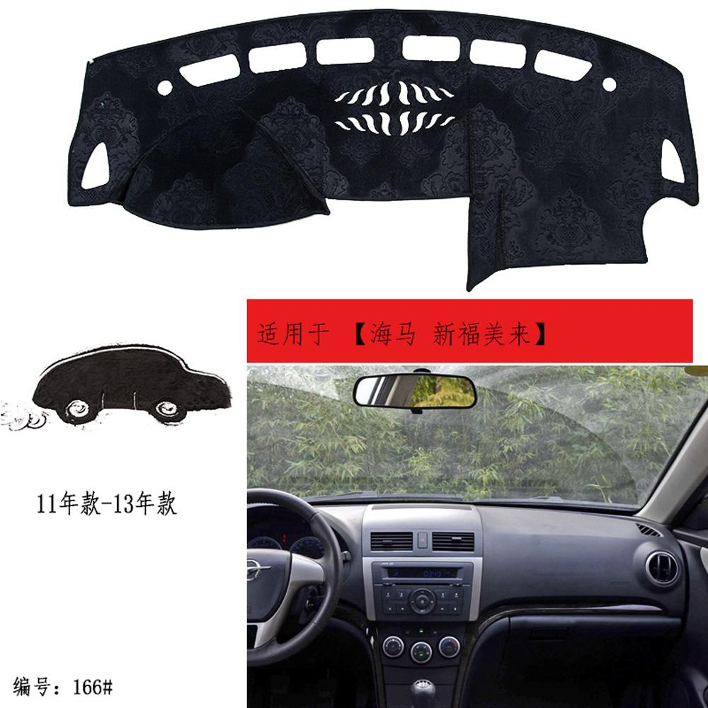2011-2013 FAW Haima Ha / MA Family Leather car DashMat dashboard dash cover pad mats mat