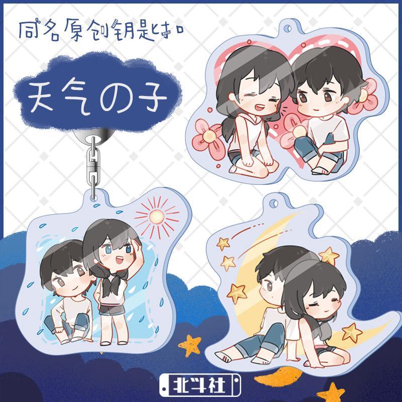 Japan Anime Weathering With You Amano Hina Morishima Hodaka Cosplay Acrylic Keychain Keyring Bag Pendant Toy Gift Key Tags Custom Keychains From Rivelchang 26 92 Dhgate Com