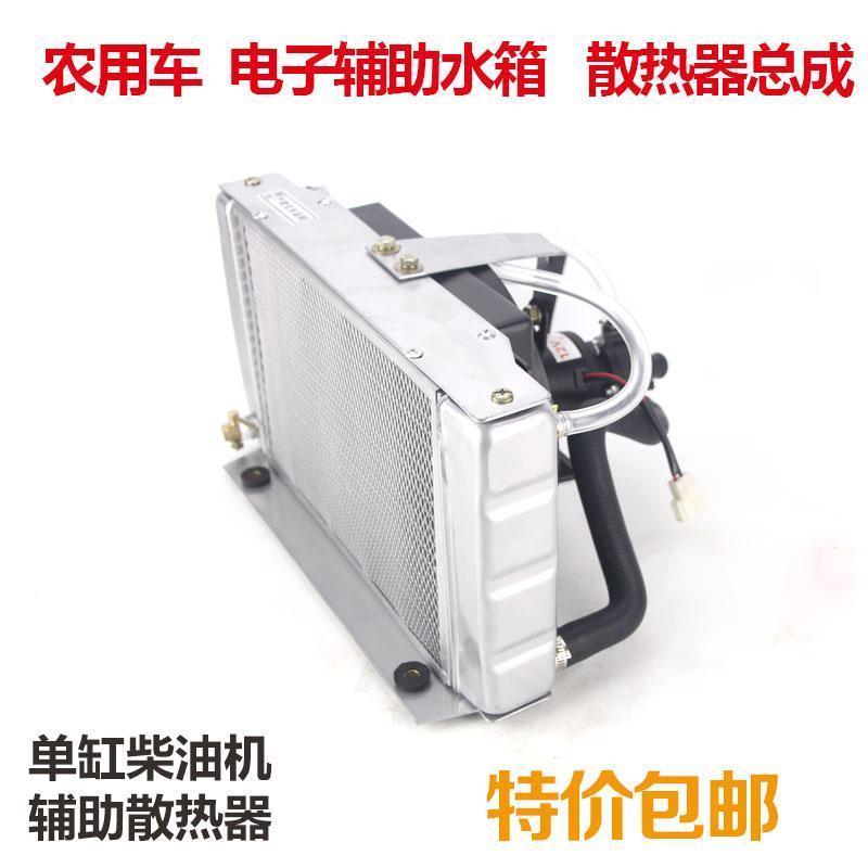 Agrícola Veículo Individual Diesel Motor Cilindro tanque de água auxiliar eletrônico 12v 24v Radiador