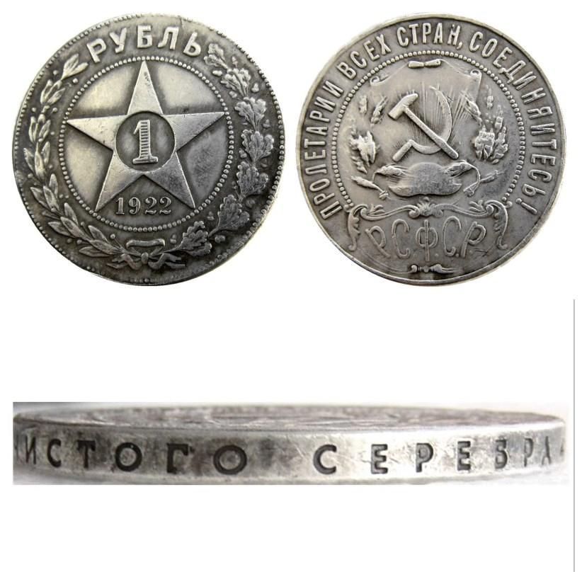 Rusia 1 rublo 1922 monedas Federación Rusa URSS Unión Soviética Carta Edge COPIA plateado decorativos