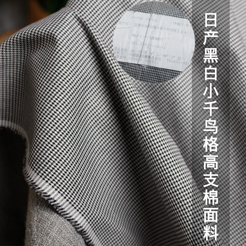 천으로 만든 작은 검은 흰색 houndstooth 원사 염색 100 %면 가을 바지 DIY 옷 직물 Freeshipping