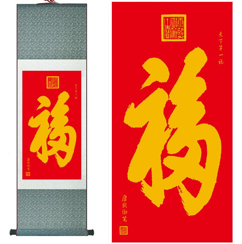 Çin Mektubu Sanat Boyama Mektubu Fu Sanat Ipek Kaydırma Boyama Geleneksel Çin Mektubu Mutluluk Painting1906141021