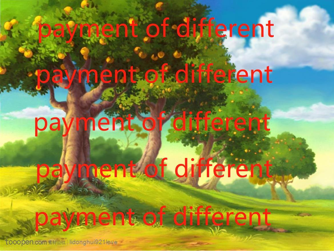оплата различных