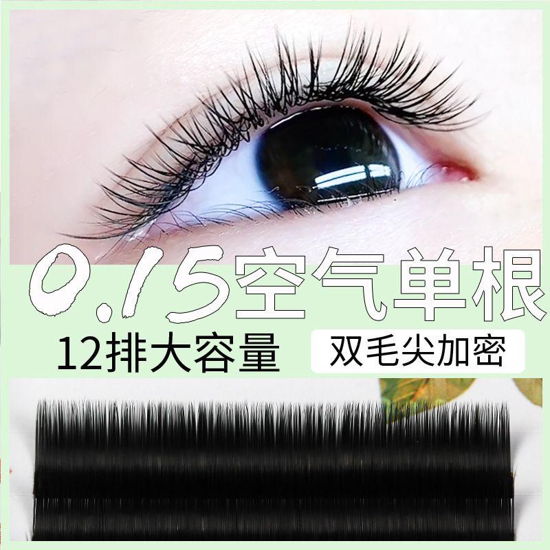 0.15 blowing zero touch Matte Flat hair double hair air grafting eyelash single planted eyelash mixed