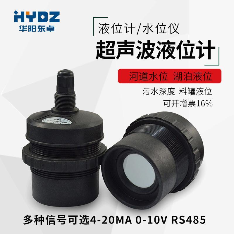 Ultrasound Sewage Level Meter Transmitter Level Meter Sensor Output 4-20mA RS485