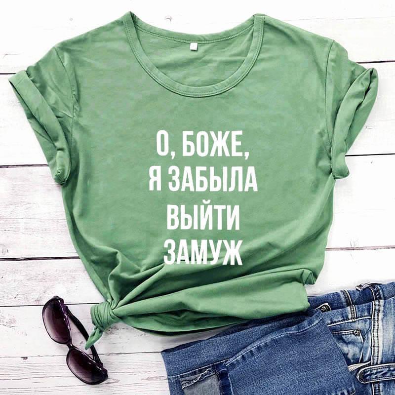 오 하나님 나는 결혼을 잊어 버린 러시아 편지 티에 새로운 도착 여성의 재미있는 캐주얼 100 % 코튼 셔츠 여성 귀여운 슬로건 티셔츠