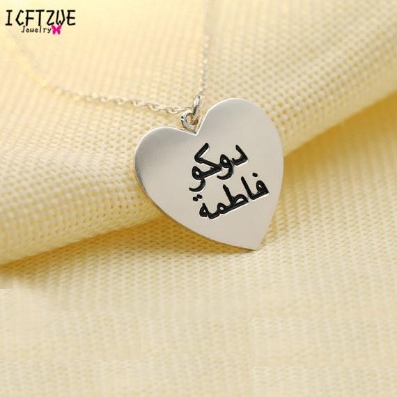 Islam Jewelry Customized Engrave Two Arabic Name Necklace Personalized Silver Gold Heart Pendant Colar Choker Necklace Women Men
