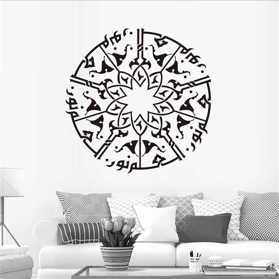 1 Pcs Removable Round Flower Pattern Decal Islamic Muslim Bismillah Calligraphy Wall Sticker For Living Room Waterproof Home Decor
