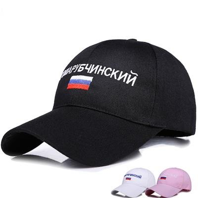 2bf2661a5 2019 Top Selling New Brand Hat Russian Letters Embroidery Baseball Cap  Solid Color Unisex Cotton Adjustable Snapback Hat Sun Cool Caps Flat Brim  Hats ...