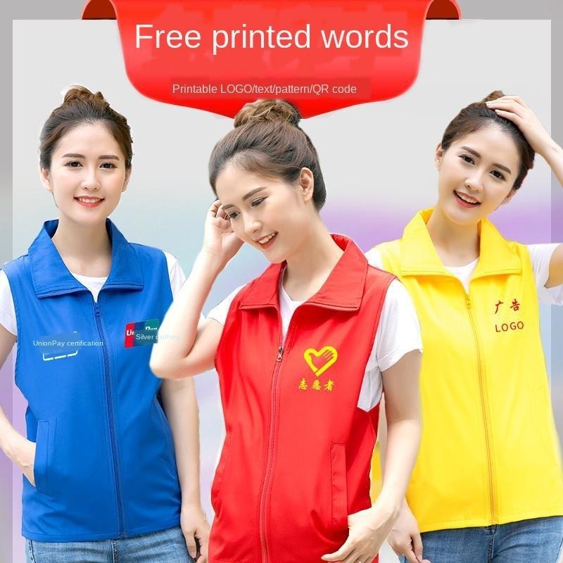 Voluntário colete imprimir camisa colete serviço público camisa publicidade colete situação de epidemia de impressão Yi roupa