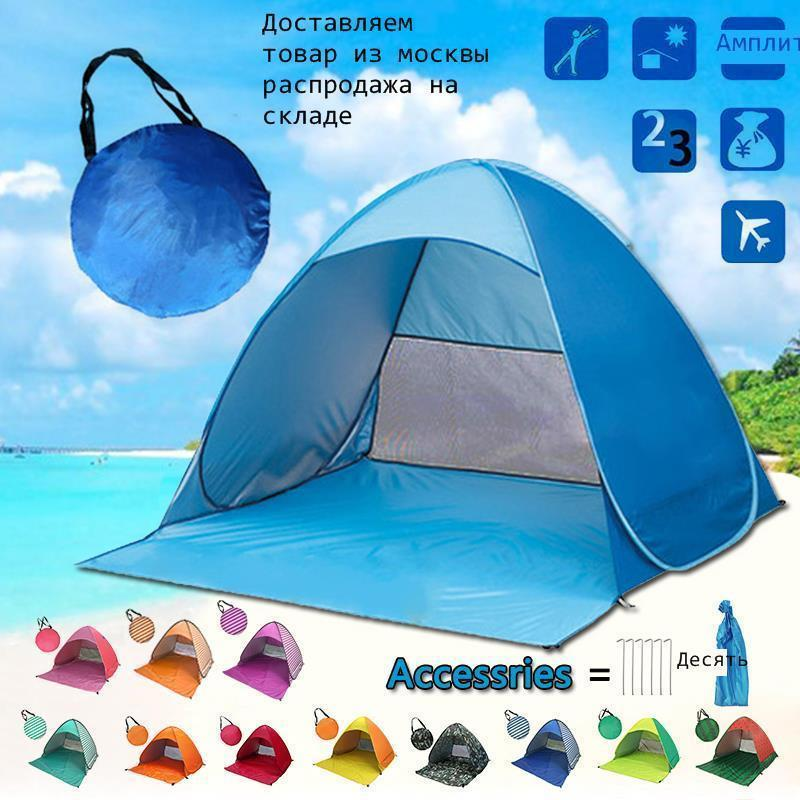 Beach Tent Beach Tent Ultralight Folding Up Automatic Open Tourist Fish Camping UV-protective Sun Shade