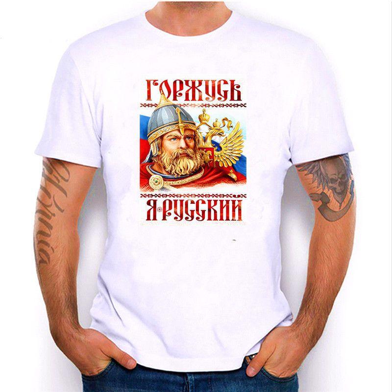 2019 Özelleştirilmiş Kısa Kollu Camisetas Hip Hop Tişörtlü Erkekler I Rusya Tişörtlü Erkekler T-Shirt Of Proud I Am Rus Bayrağı değilim