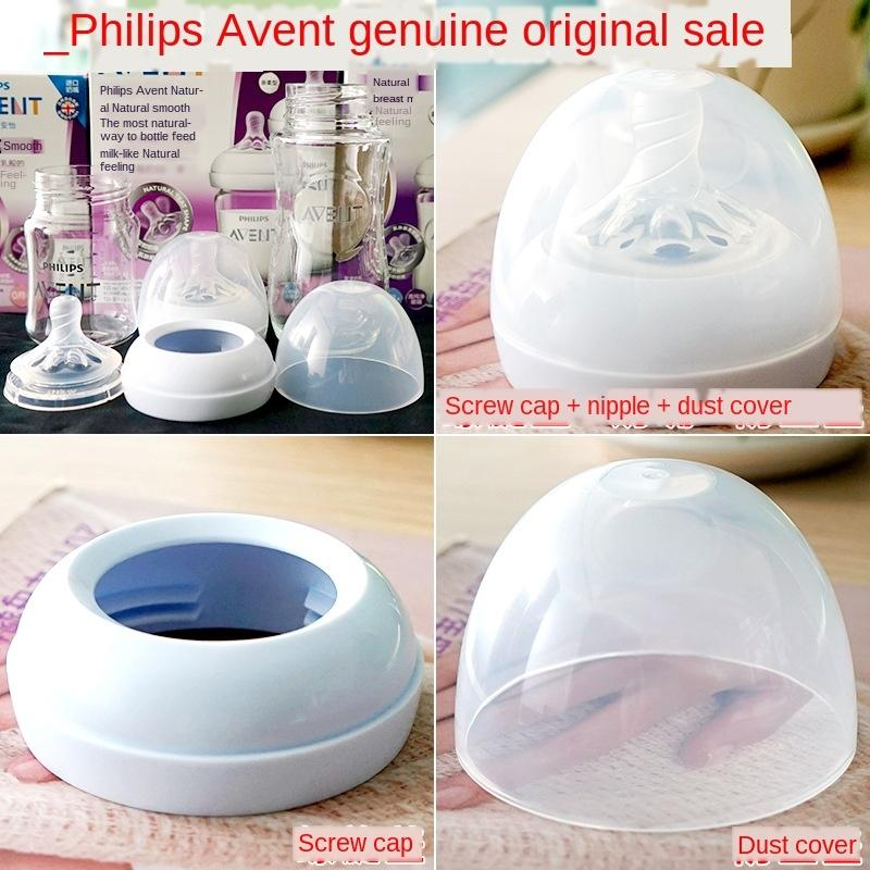 Philips new Anyi natural native smooth Accessories bottle nipple cap screw cap dust cover bottle original accessories