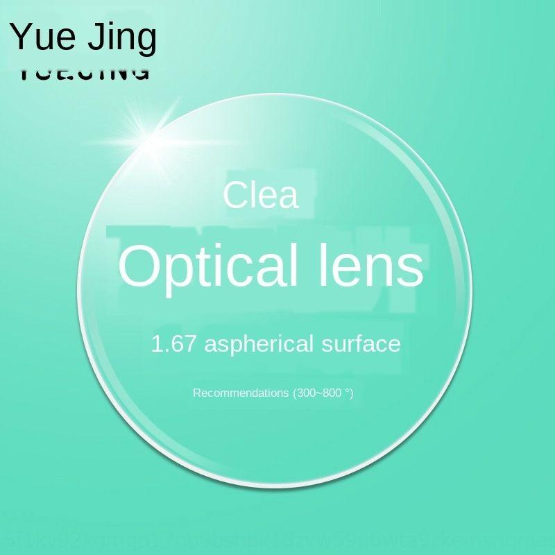 NCoA2 1.56/1.61/1.67/1.74 aspherical/anti-blue/discoloration lenses with 1.56/1.61/1.67/1.74 aspherical/anti-blue/discoloration Myopia Glass