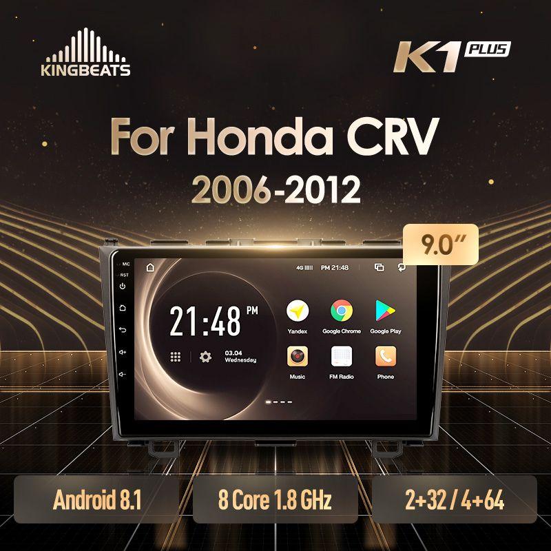 KingBeats Android 8.1 head unit 4G Car Radio Multimedia Video Player Navigation GPS For Honda CRV CR-V 3 RE 2006 2008 2010 2012