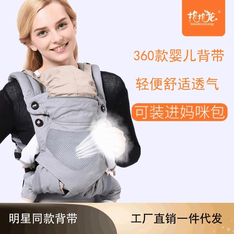 Rex Four Seasons Multifonctionnel Porte-bébé écharpe porte-bébé double usage du nouveau-né Enfants Transporteur avec produit utile