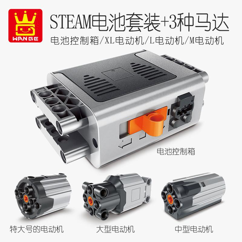 STEAM Battery set and 3 kinds of motors with building blocks Parts Toys Gifts Assemble Unisex
