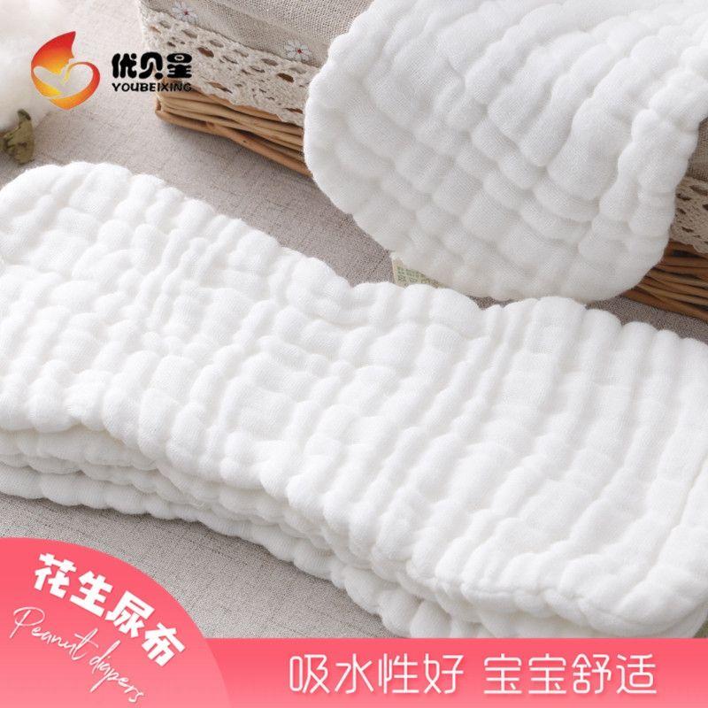 Nourrisson arachide à haute densité coton 10 couches Diaper fil couche perméable à l'air sans sentiment étouffant bonne absorption d'eau pas de fluorescence