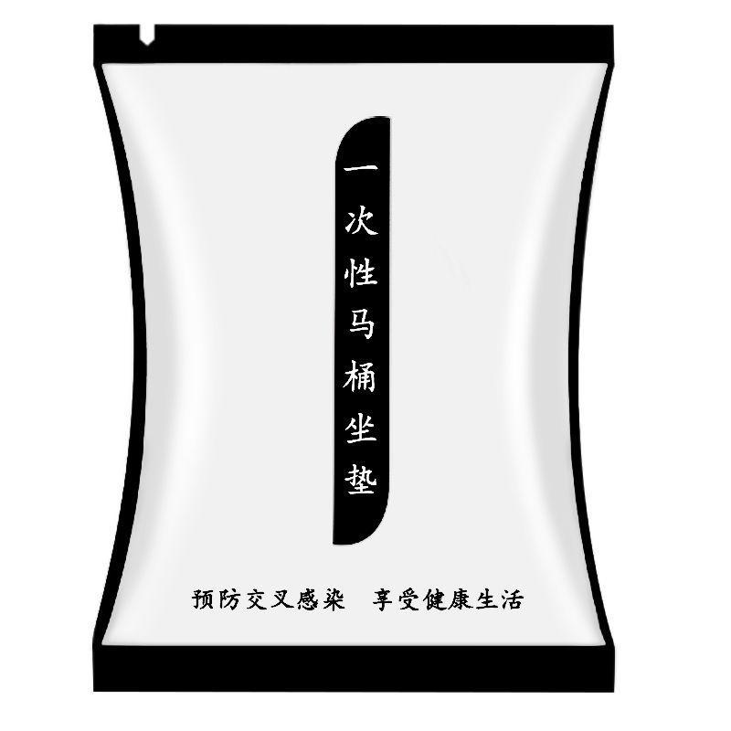 20200709 descartável papel higiênico tampa do vaso domésticos curso do banco pad portátil