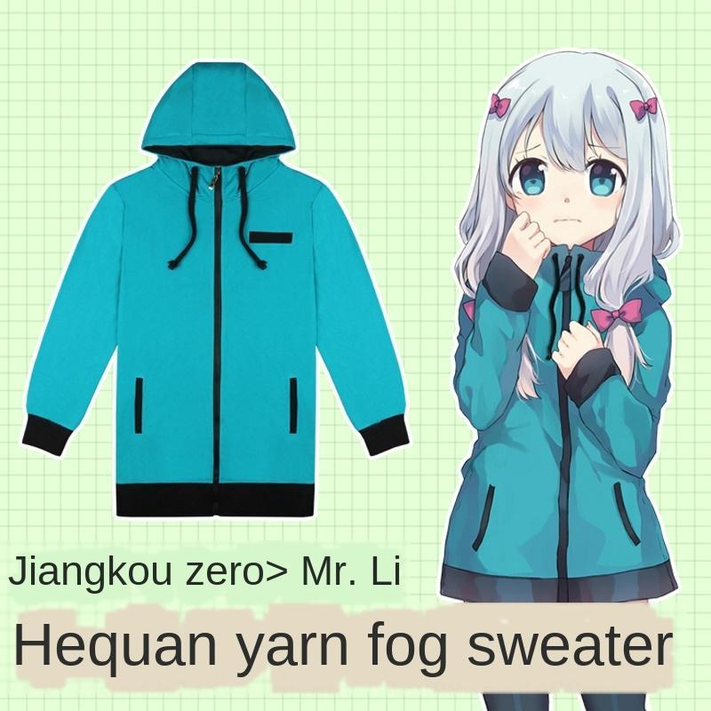 Mi hermana es el hombre Huang Sr. elomanga y Quan Sha niebla mismo coswear suéter de la chaqueta de la chaqueta suéter nuevo
