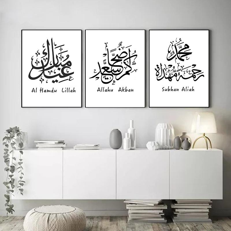 Black And White Islamic Calligraphy Allahu Akba Arabic Muslim Canvas Painting Poster Print Wall Art Pictures for Mosque Decor