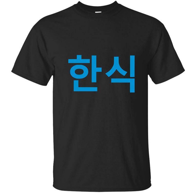 Hansik neue Art und Weise: Südkorea In Hangeul (Koreanisch) T-Shirt Männer Large T-Shirt für Männer-T-Shirt Mann Unisex Summer Design Tops