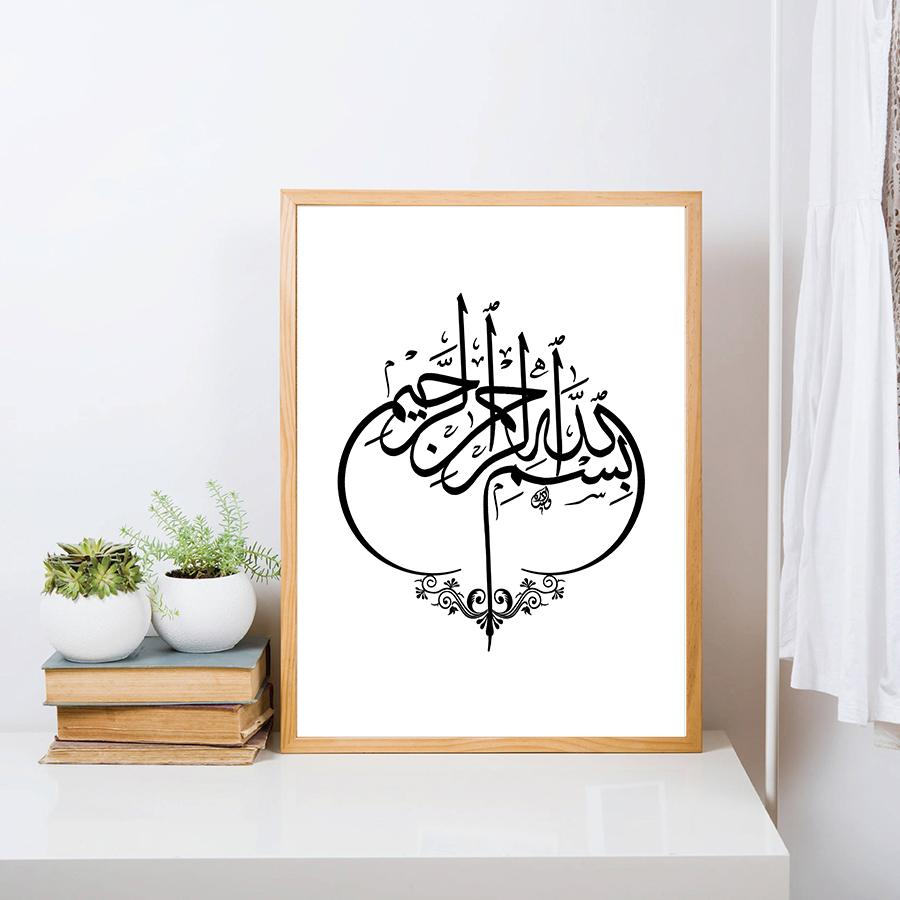 Wall Art Prints Islamic Calligraphy Posters Art Pictures Modern Arabic Paintings for Bedroom Kitchen Canvas Art Wall Decoration