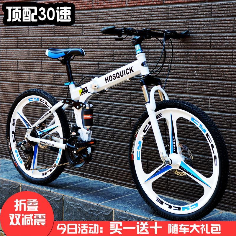 202426-Inch Folding Variable Speed Doppel Damping Scheibenbremse Männliche und weibliche Studenten Erwachsene Aluminiumlegierung Ein-Rad Mountainbike