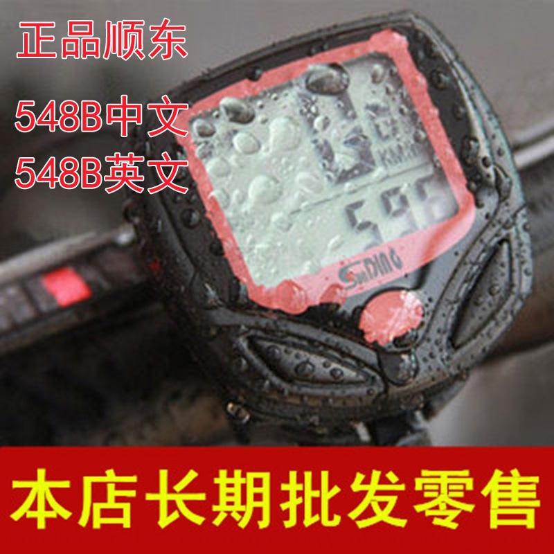 Sundin Shundong codice metro bicicletta della montagna della bici del tachimetro della bicicletta 548B cinese e inglese contachilometri impermeabile