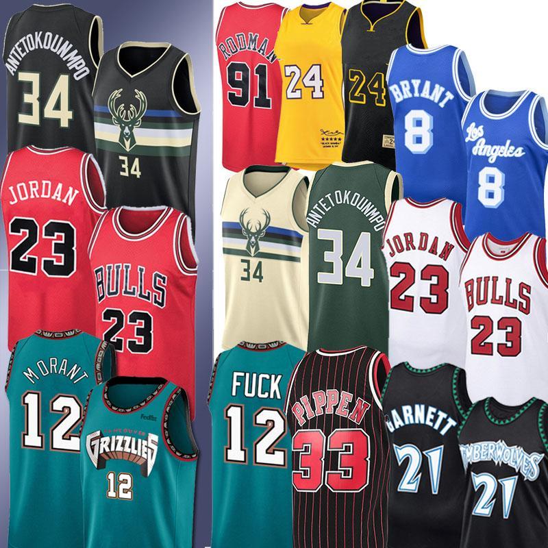 응 모란 뉴저지 (34) Giannis이 케빈 피펜 (23) 마이클 MJ Antetokounmpo 불 스코티로드 먼 가넷 데니스 Grizzlie 콘리 농구 유니폼