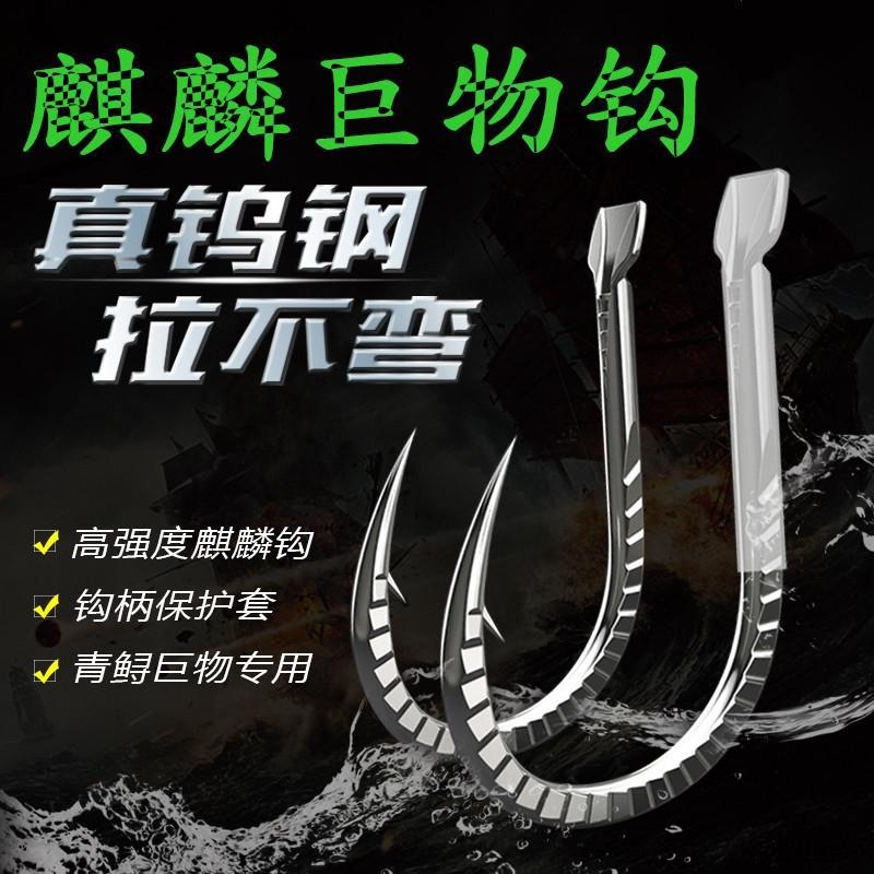 Kirin Faden große Objekt Haken Super-ziehen schwarze Grube Kirin Große Faden Nadel grün Fisch Stör Getriebe liefert große Fische Angeln needl Angeln