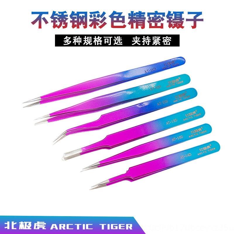 Arctic Tiger couleur Nid d'oiseau Entretien téléphone portable cheveux nid d'oiseau pincettes en acier inoxydable greffe de Les pinces à ongles cils phon mobile