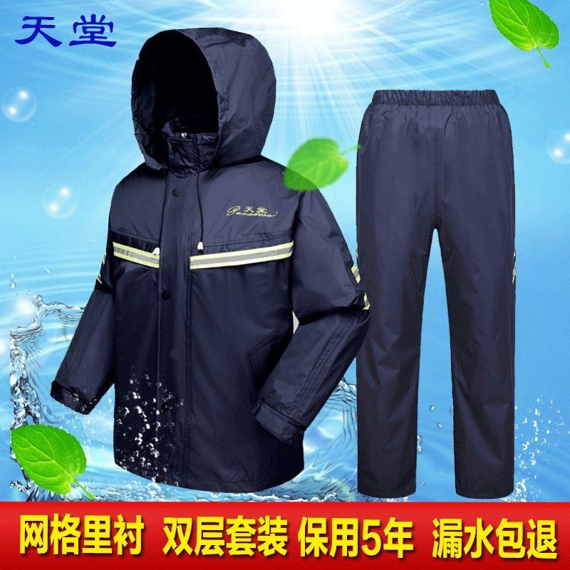 Cielo 071B doppio strato pantaloni impermeabile pioggia set ispessite Moto veicoli elettrici ed elettrici spaccatura veicolo uomini e le donne