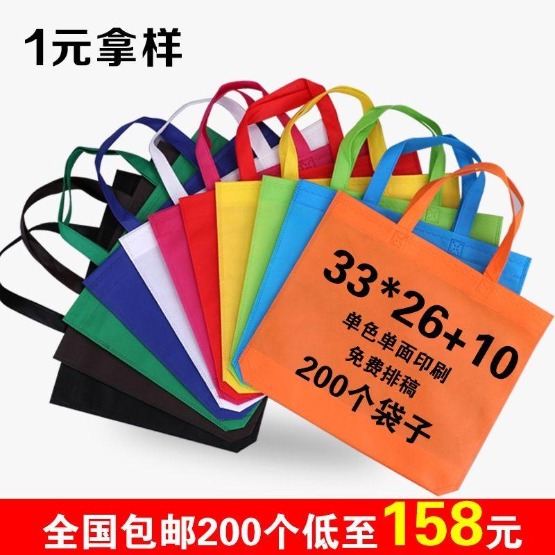 Non-Woven-Tasche Geschenk-Verpackung Verpackung Non-Woven-Tasche tragbare Kinderkleidung Druck Leinen Umweltschutz angepasst