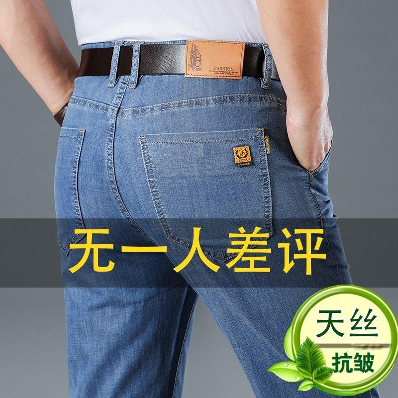 Ультра-тонкие против морщин и брюки и джинсы Tencel джинсы мужского летнего тонкого модального бизнеса большого размера свободного прямым длинные брюки 8051 P3gPI