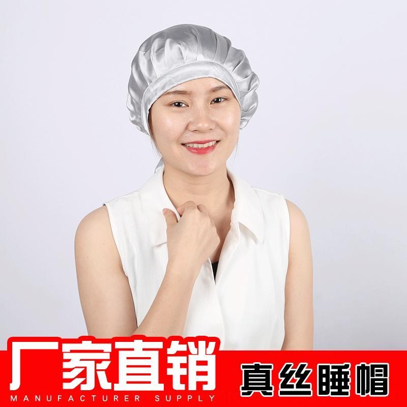 4VNFL seta a pelo di colore solido di bellezza Aria condizionata a casa 100 gelso berretto cappello aria condizionata seta luna casa bella addormentata
